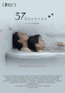 37 segundos película