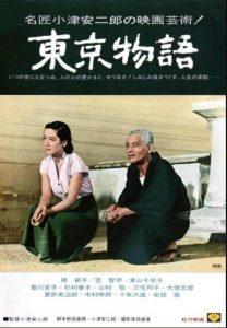 Cuentos de Tokio película