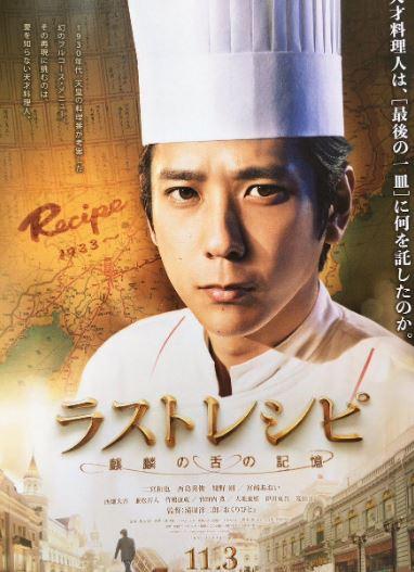El cocinero de los últimos deseos tráiler
