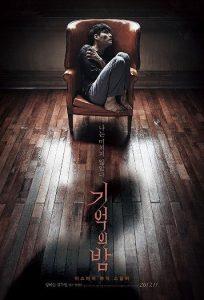 Forgotten película coreana