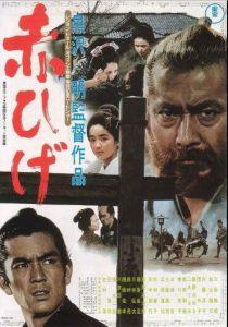 Barbarroja Kurosawa