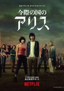 Series japonesa