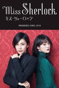 Miss Sherlock serie japonesa